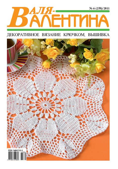 Валя валентина журнал для вязания 15