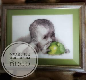 Младенец с яблоком